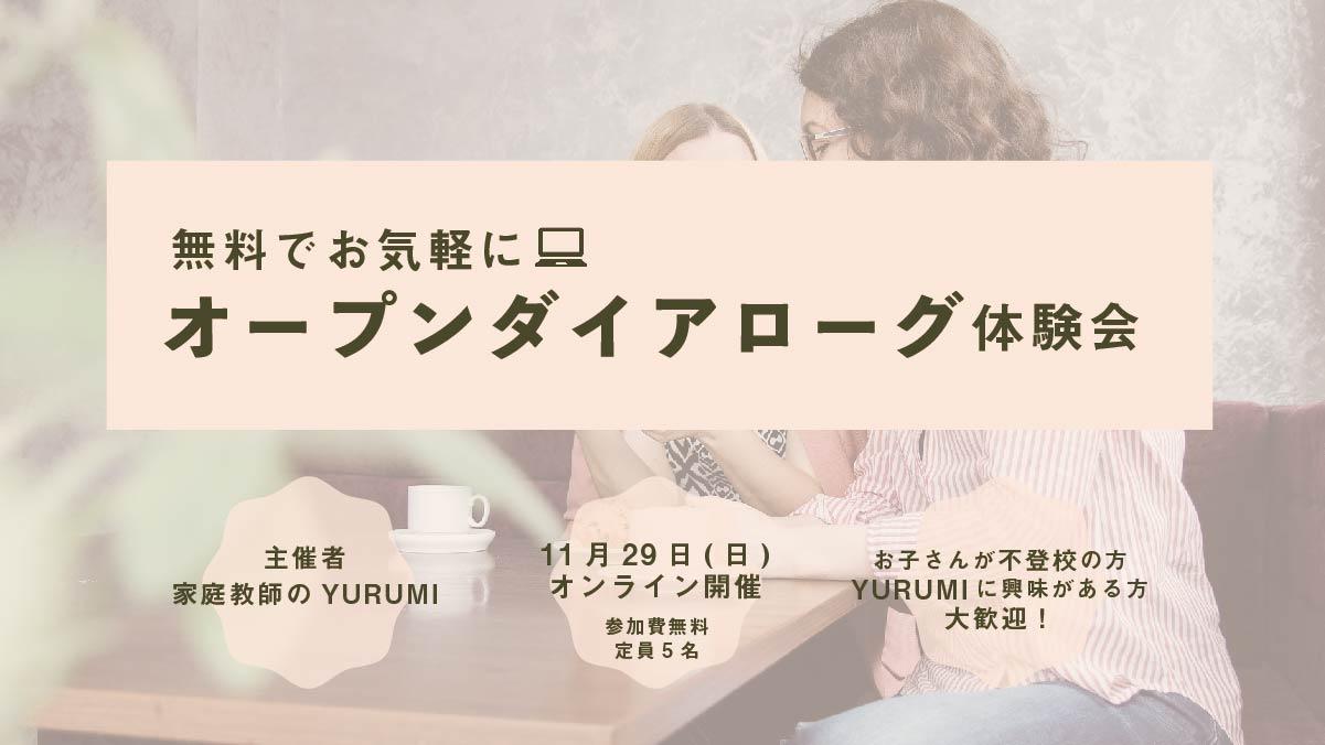 【11月29日】オープンダイアローグ体験会