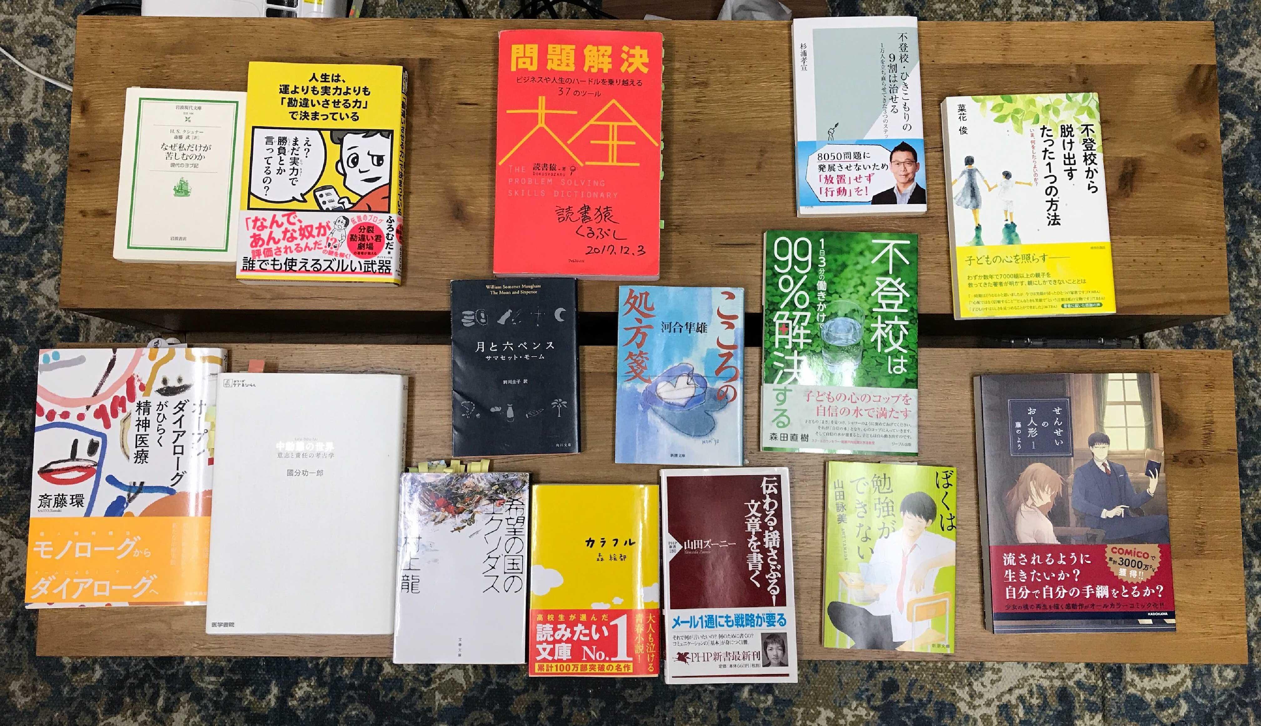 不登校×ブックカフェを開催したら、スゴ本のdainさんの書評プレゼンがすごいし集まった本もどれも面白そう